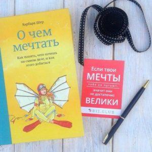 «О чем мечтать. Как понять, чего хочешь на самом деле, и как этого добиться»,Барбара Шер