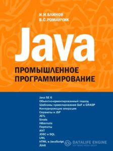 «Java. Методы программирования». Блинов, Романчик
