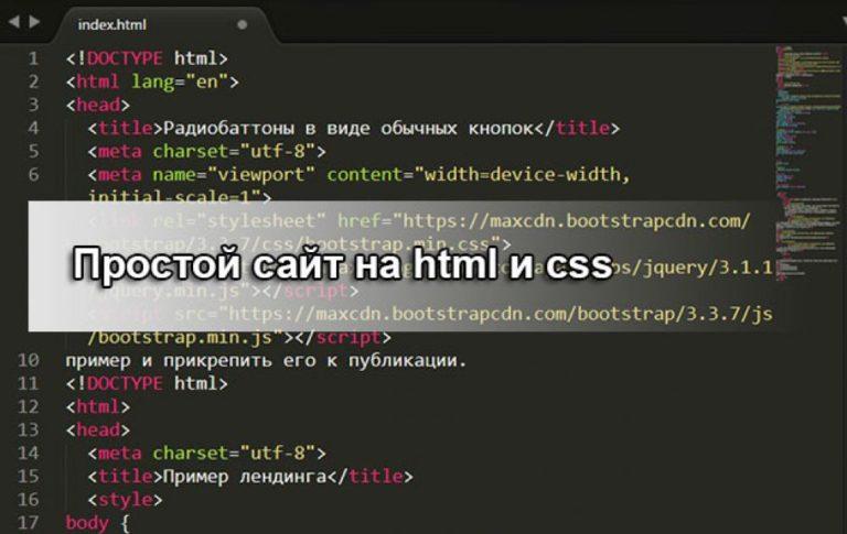 Программы для создания html сайта сайт компании деловые линии в краснодаре