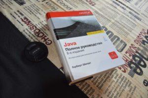 Герберт Шилдт. Java 8. Руководство для начинающих