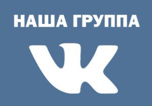Для чего вообще раскручивать группу ВКонтакте?