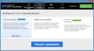 Избавляемся от вирусов с помощью Malwarebytes Anti-malware