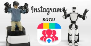 Использование офферов и ботов для накрутки подписчиков в Instagram