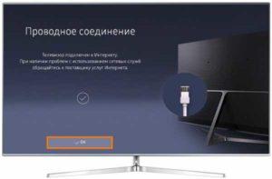 Какие бывают виды подключения интернета к телевизору