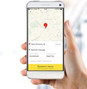Как вызвать Яндекс такси через мобильное приложение
