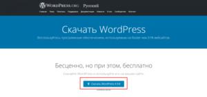 Как загрузить WordPress на компьютер