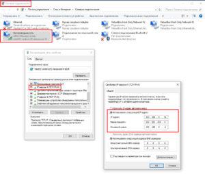 Как задать статический IP сетевому адаптеру в Windows