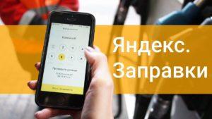 Как заправляться с помощью Яндекс Таксометра
