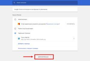 Как избавиться от рекламы вGoogle Chrome