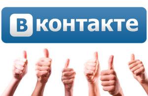 Как накрутить лайки и подписчиков ВКонтакте— 3 проверенных способа