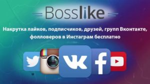 Как накрутить подписчиков и лайки ВКонтакте – 3 проверенных способа