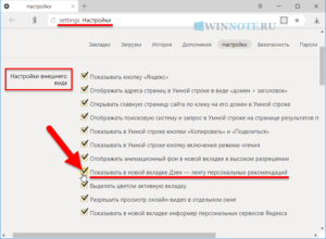 Как настроить Дзен в Яндексе для пользователей