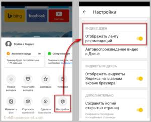 Как настроить ленту в мобильном браузере или на планшете