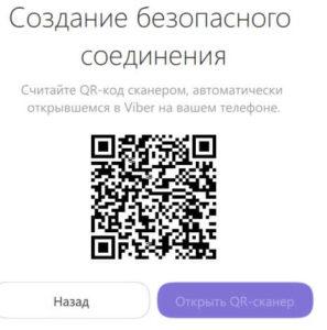Как открыть QR сканер в Viber