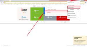 Как очистить кэш одного сайта в Яндекс браузере?