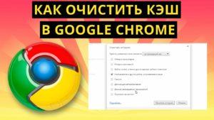 Как очистить кэш отдельного сайта в Гугл Хроме?