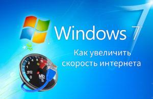 Как повысить скорость интернета на Windows 7?