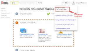 Как пользоваться Яндекс кошельком
