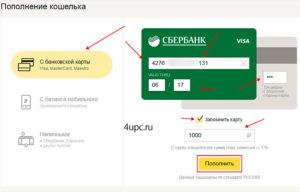 Как пополнить кошелек Яндекс денег без комиссии не имея налички