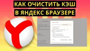Как почистить кэш в Яндекс.Браузере