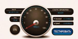 Как проверить скорость онлайн