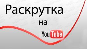 Как раскрутить свой канал наYouTube с нуля
