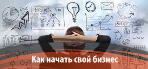 Как создать свой бизнес