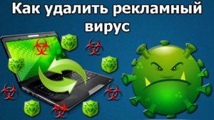 Как убрать вирусную рекламу в браузере Яндекс?