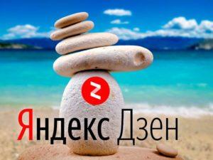 Как убрать с главной страницы Яндекса Дзен