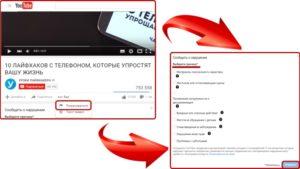 Как удалить видео с Ютуба с чужого канала