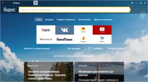 Как установить новости от Яндекс-Дзен