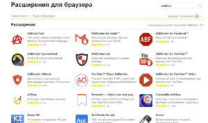 Как установить расширения для Яндекс браузера