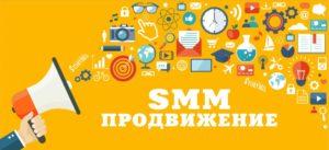 Методы SMM-продвижения