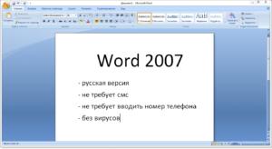 Обзор программы Word для Windows