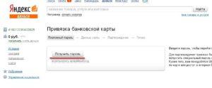 Обязательные условия при регистрации кошелька на Яндекс