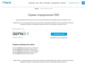 Онлайн-сервисы для определения CMS веб-сайта