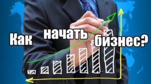 Основные схемы старта бизнеса без начального капитала