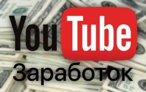 От чего зависит заработок на видеохостинге YouTube