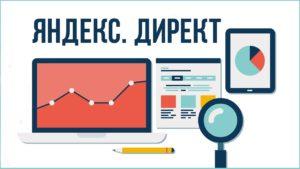 Подготовка к настройке рекламной кампании в «Яндекс Директе»