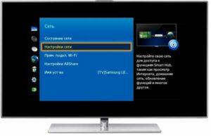 Подключение и настройка Интернета на Smart TV Samsung