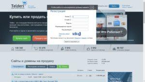 Покупка готовых сайтов на биржах