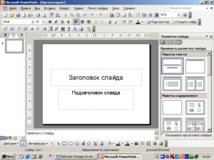 Полезные советы по созданию презентации в PowerPoint