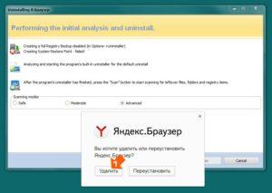 Полное удаление и переустановка Yandex Browser
