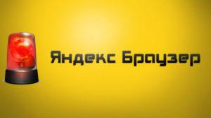 Причины неполадок с «Яндекс.Браузером