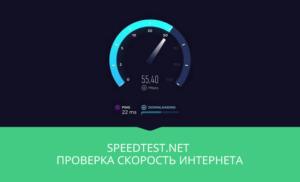 Проверка на сайте Speedtest