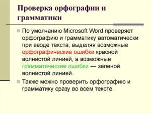 Проверка орфографии и грамматики