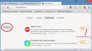Проверка расширений Яндекс Браузера