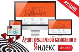 Сбор семантического ядра для рекламной кампании в «Яндекс Директ»