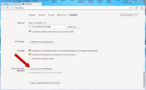 Сбрасываем настройки Яндекс веб-обозревателя