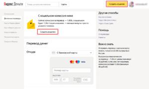 Создаем кошелек Яндекс.Деньги